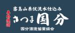 satsuma-kokubu