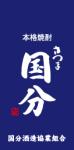 satsuma-kokubu-tate