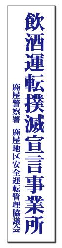 垂れ幕の写真(新種運転撲滅宣言事業所)