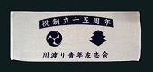 タオルの写真(川渡り青年友志会創立15周年)