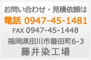 お問い合わせ・見積依頼は、藤井染工場 福岡県田川市番田町6-3 電話0947-45-1481 FAX0947-45-1448